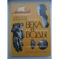 Александр Кондратов Века и воды
