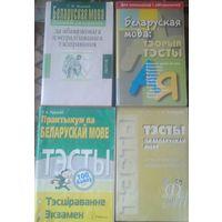 Беларуская мова (розныя старыя кнігі)
