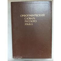 Орфографический словарь русского языка. 106 000 слов