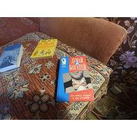 Книга Думай и богатей Наполеон Хилл