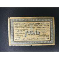 Екатеринбург 1 рубль 1918 года !! c 1 руб !