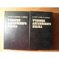 Учебник английского языка. В 2-х томах. Цена указана за 1 книгу!