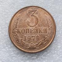 3 копейки 1979 СССР #08