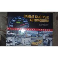 Авто энциклопедии