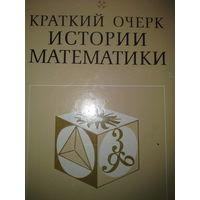 Краткий очерк истории математики