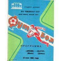 Динамо Минск - Шахтер Донецк 22.06.1986г.