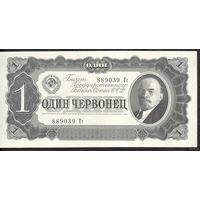 СССР 1 червонец 1937 XF