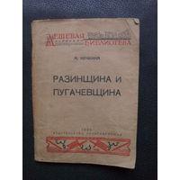 """М.Нечкина """"Разинщина и Пугачевщина.""""""""Издательство Политкаторжан"""".1933."""