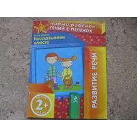 Книга для развития речи и Михалков Малышам
