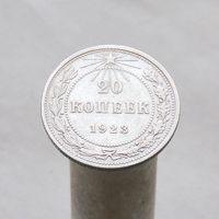 20 коп 1923