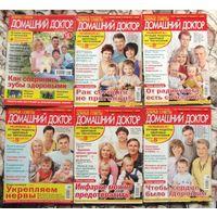 Добрые советы. Домашний доктор. Стоимость указана за один журнал.