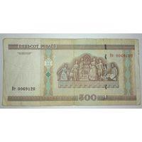500 рублей, серия Вт