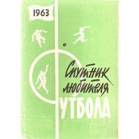 """Календарь-справочник Москва (""""Московская правда"""") 1963 - 2 круг"""