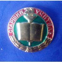 Значок старший учитель, СССР