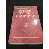 История русской империи