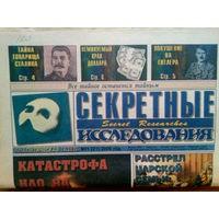 Аналитическая газета Секретные исследования. Номера 1-12 за 2000 год