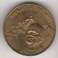 Словения 5 толарев 1995 года. Сохран!
