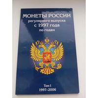 Для начинающего коллекционера альбом-планшет с монетами РФ регулярного выпуска с 1997 года ТОМ 1