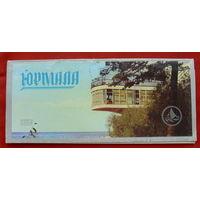 Юрмала. Комплект из 12 открыток 9х21 см. Фото Озерского, Цуканова. 1979 года. 42.