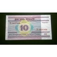 10 рублей 2000 г. ГБ UNC.
