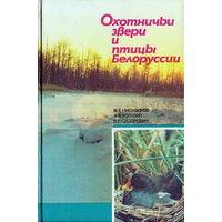 Охотничьи звери и птицы Белоруссии