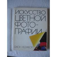 """Хедшкоу """"Искусство цветной фотографии"""""""