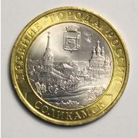 10 рублей 2011 г. Соликамск . СПМД