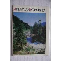 """Комплект открыток """"Яремча. Ворохта"""", 1974, 13 шт."""