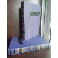 Э.Л.Войнич. Избранные произведения в 2 томах изд.1958г (комплект из 2 книг)