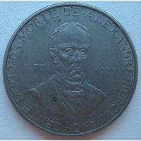 Португалия 5 эскудо 1977 г. 100 лет со дня смерти Алешандре Эркулано (gl)