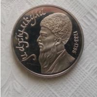 1 рубль 1991 г. Махтункули