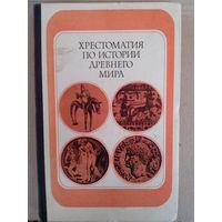 Хрестоматия по истории древнего мира