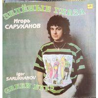Игорь СарухановЗеленые глаза