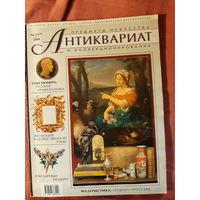 Журнал Антиквариат.Предметы искусства и коллекционирования  май 2004 г.