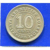 Малайя и Британский Борнео 10 центов 1953