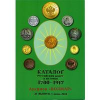 Каталог Волмар XI выпуск (июнь 2014) - каталог российских монет и жетонов 1700-1917 гг.