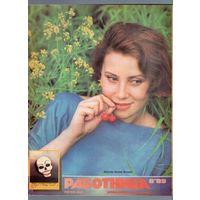 Работница 8 1989