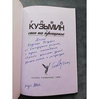 1998. Глеб Кузьмин - Снег на прощанье. // Б.