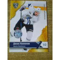 Денис Казионов - 11 сезон КХЛ.