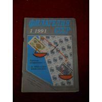 Журнал Филателия СССР 1-12 номера 1991г