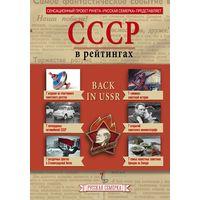 История СССР в рейтингах