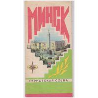 Минск. Туристская схема. 1981