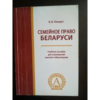 Семейное право Беларуси