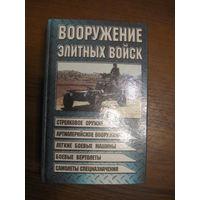 """Книга """"Вооружение элитных войск""""  2002 год"""