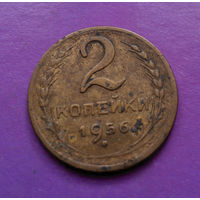 2 копейки 1956 СССР #04