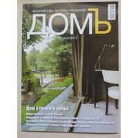"""""""Домъ"""" 2015 март 2015 Архитектура*Дизайн*Ландшафт"""