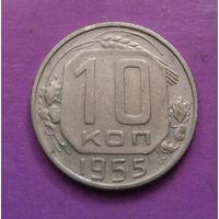 10 копеек 1955 года СССР #05