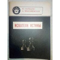 Искатели истины. Ю. Балашов, А. Максимовских 1991 г (Шахматы и шахматисты)