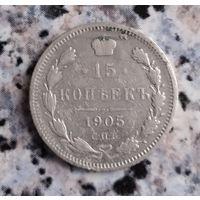 15 копеек 1905 года. Российская Империя. Серебро.