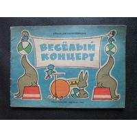 """Альбом для раскрашивания """"Веселый концерт.""""Изд.""""Малыш."""" 1964."""